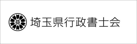 埼玉県行政書士会